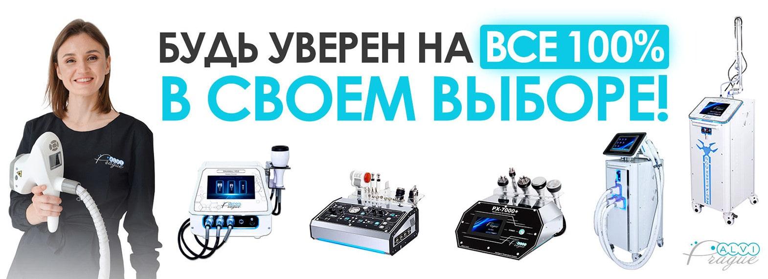 Тест-драйв косметологического оборудования