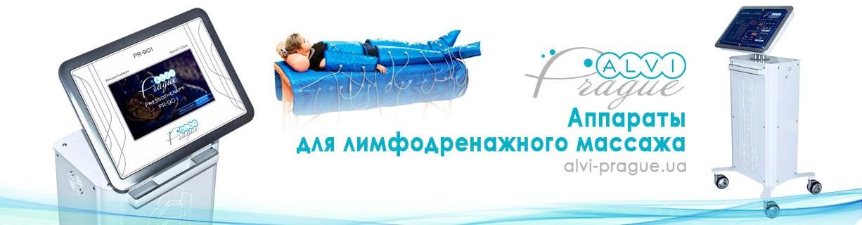 аппараты лимфодренажного массажа купить аппарат лимфодренажа массаж цена