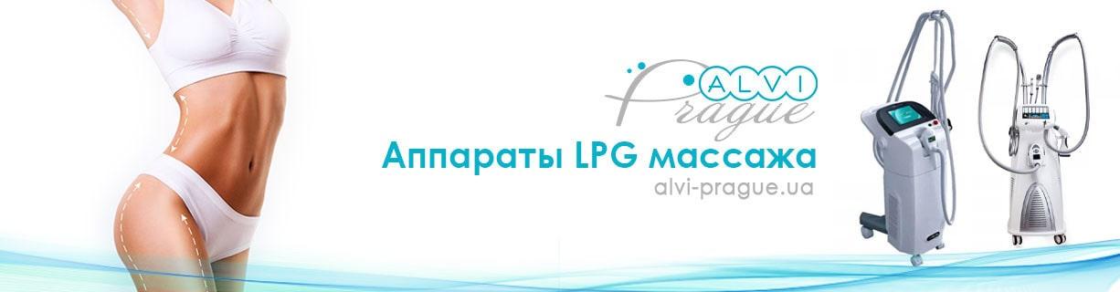 аппараты lpg массажа купить лпг аппарат массаж цена
