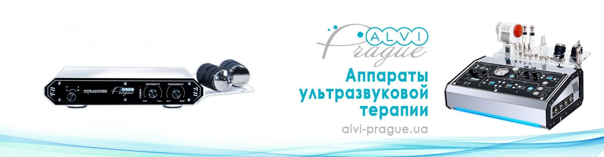 аппараты ультразвуковой терапии купить украине