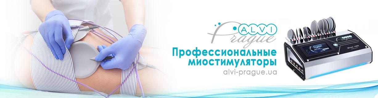 миостимуляторы профессиональные купить цена украина